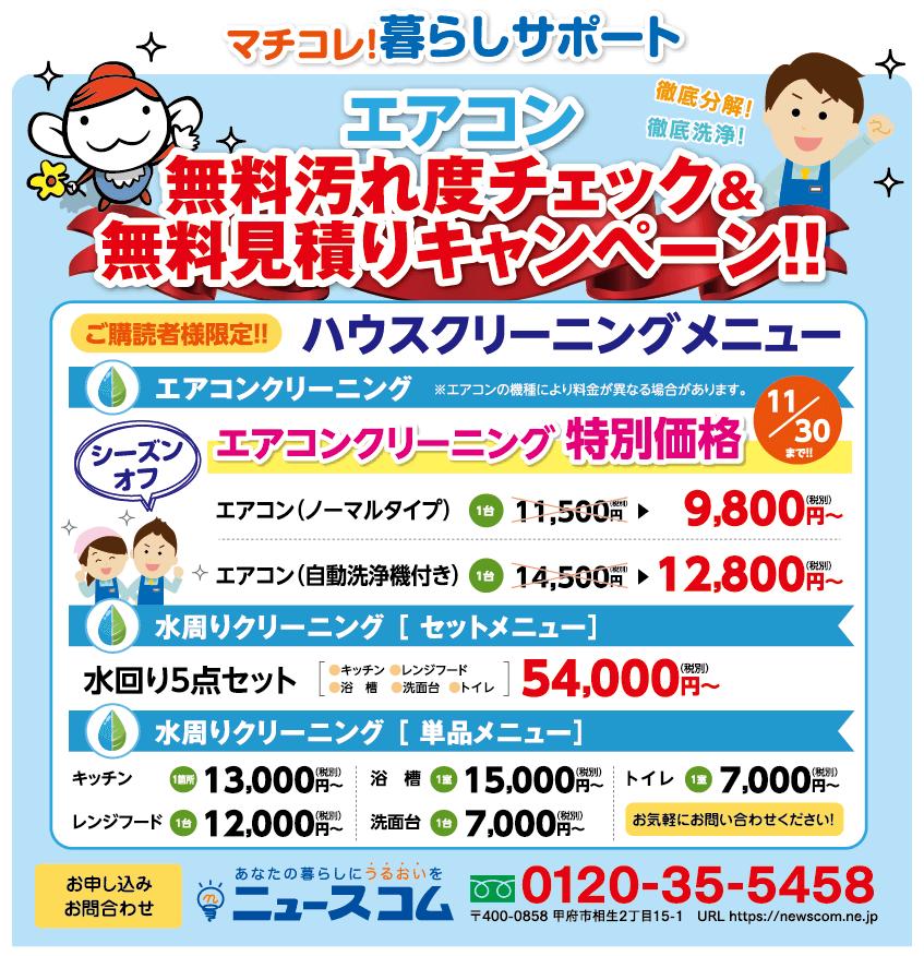 1811kurashi_support